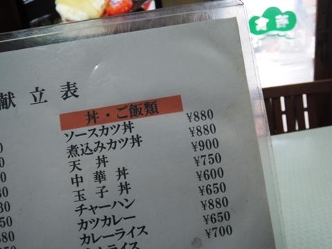 若松食堂③