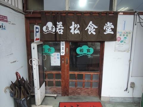 若松食堂②