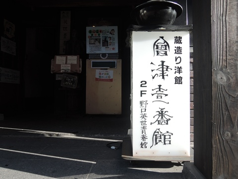 会津壱番館②