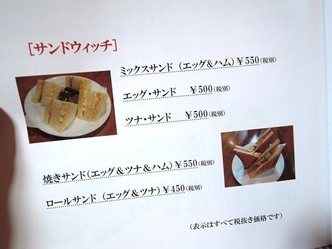 会津壱番館③