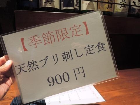 北陸集らく②