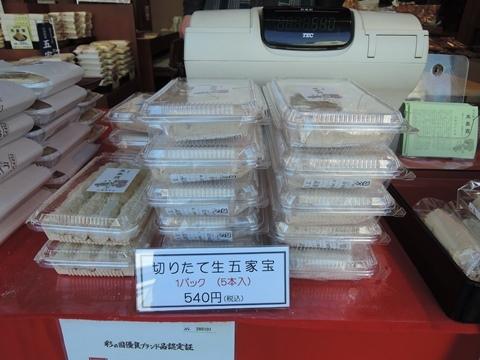 武蔵屋本店③