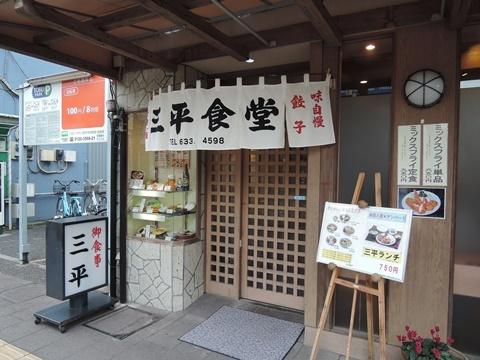 三平食堂①