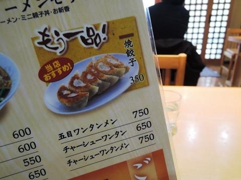 三平食堂②