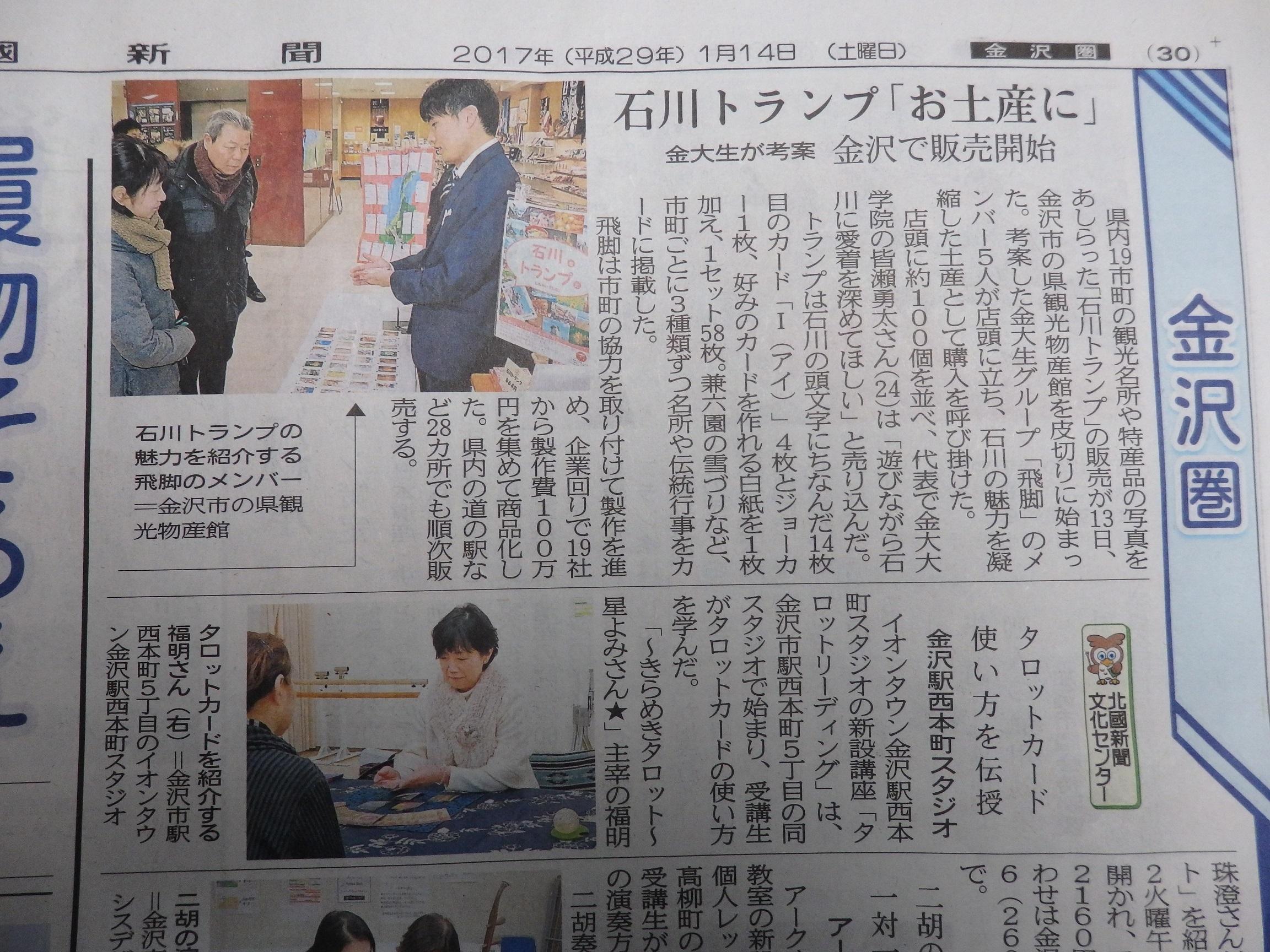 石川県観光物産館販売記事