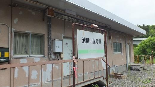 清風山信号所 (5)