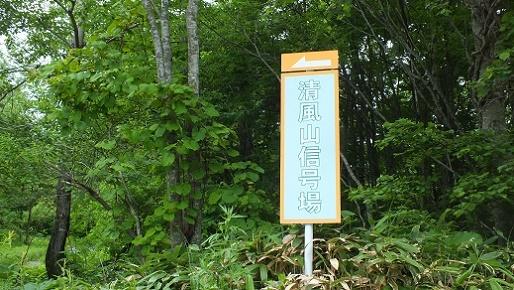 清風山信号所 (7)