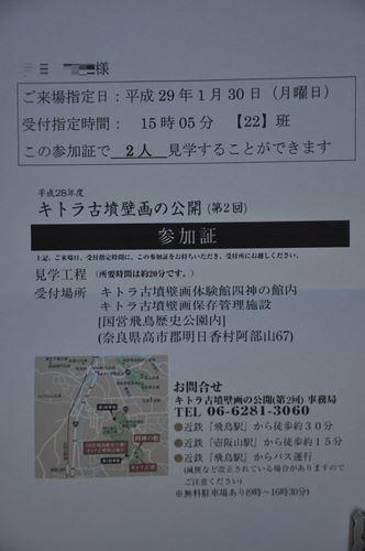 kitora290130001_R.jpg