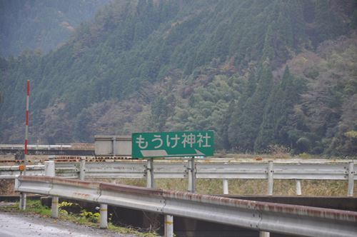 moukejinjya001_R.jpg