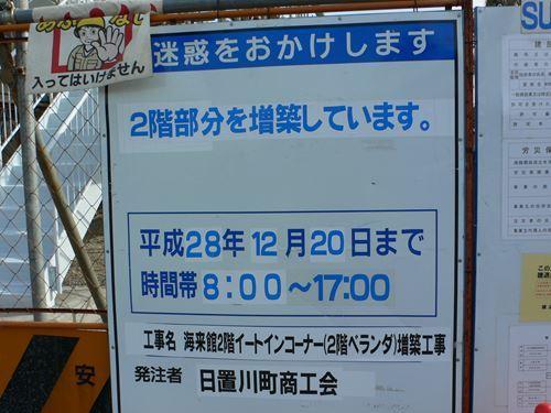 shiharakaigan1212004_R.jpg