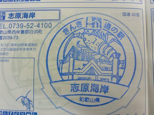 shiharakaigan1212013_R.jpg