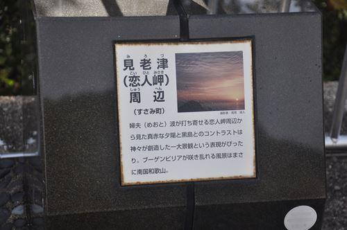 susamisirahama1212003_R.jpg