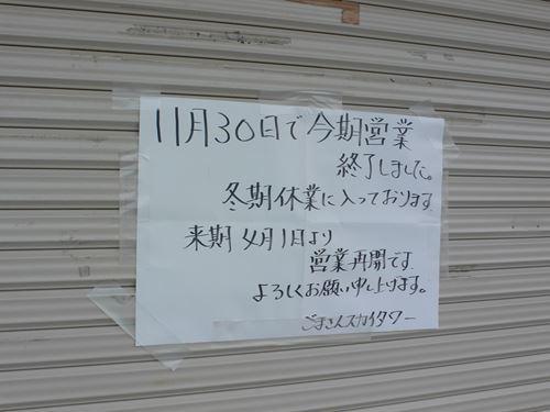 susamisirahama1212009_R.jpg