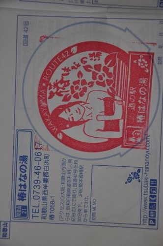 tsubakihananoyu1212001_R.jpg