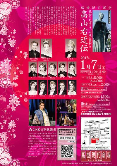 Musical_Ukon2.jpg