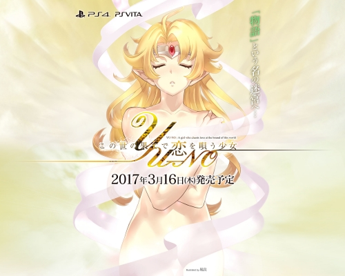 yunoanimekanokizi20161227001.jpg
