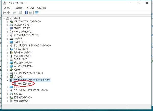 dynabook SS RX2のデバイスマネージャー