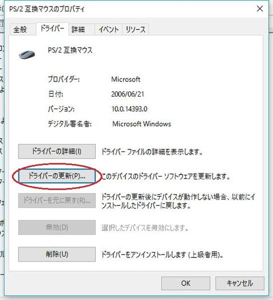 dynabook SS RX2のマウスのドライバの更新
