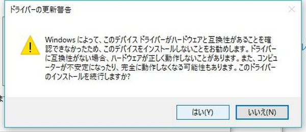 dynabook SS RX2のマウスのドライバ更新の警告