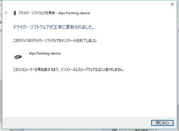 dynabook SS RX2のマウスのAlpsドライバ更新正常