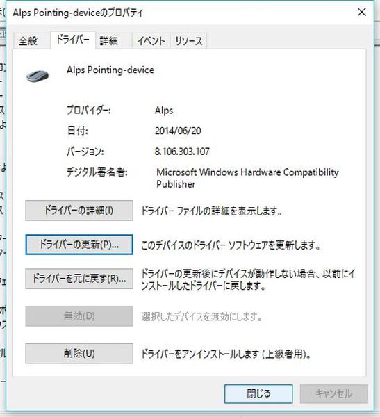 dynabook SS RX2のマウスのプロパティ閉じる