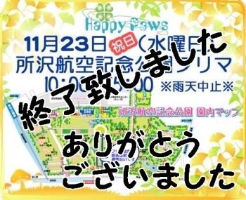 1601123所沢