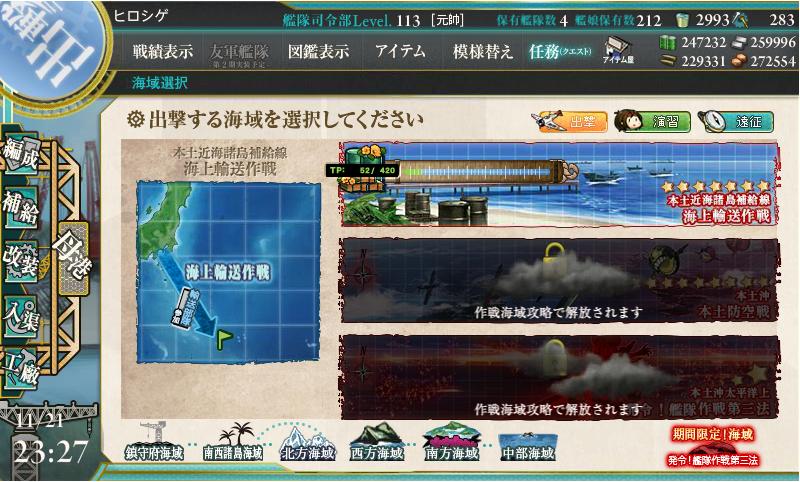 艦これ2016秋イベント 発令!艦隊作戦大三法 開始していた