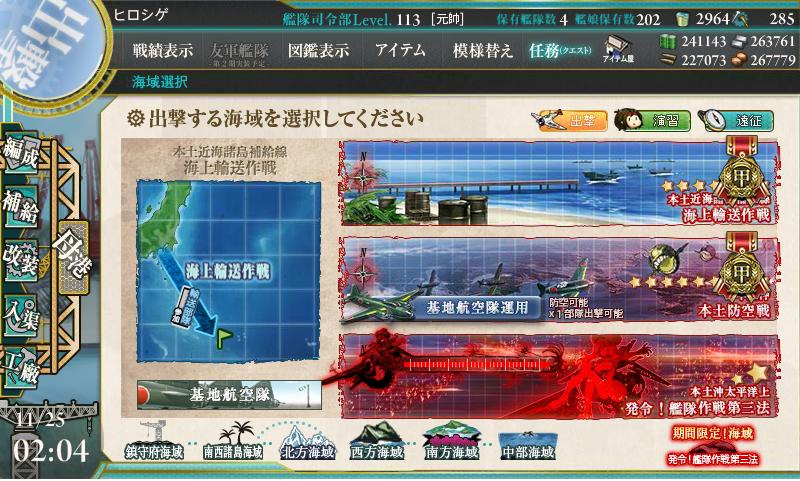 16秋イベ E-2甲ゲージ破壊撮り逃しクリア画面