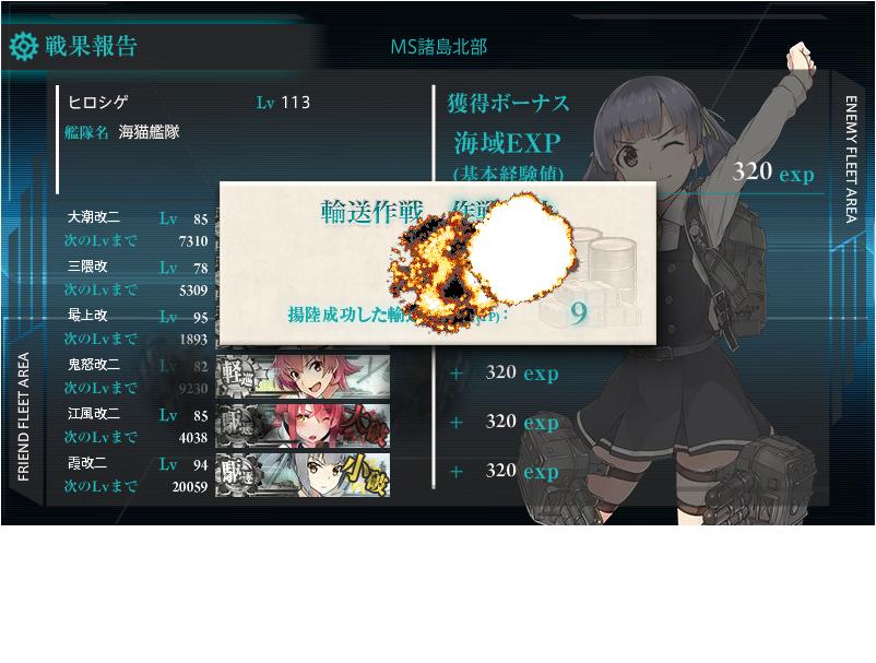 16秋イベント E-4乙輸送ゲージ破壊