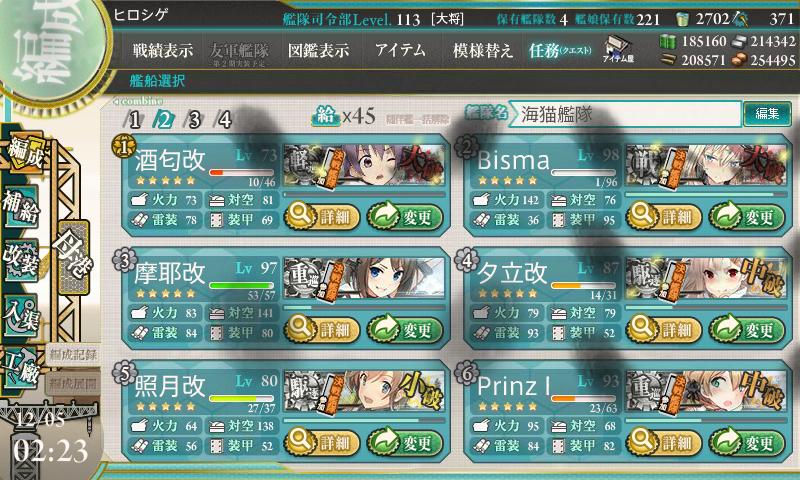 16秋イベント E-5甲クリア編成第二艦隊