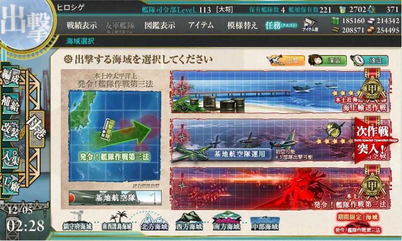 発令!艦隊作戦第三法 E-1~E-3甲