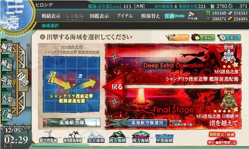 発令!艦隊作戦第三法 E-4乙とE-5甲