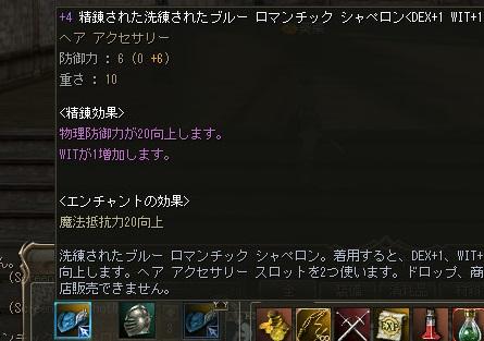 W+1青シャペ