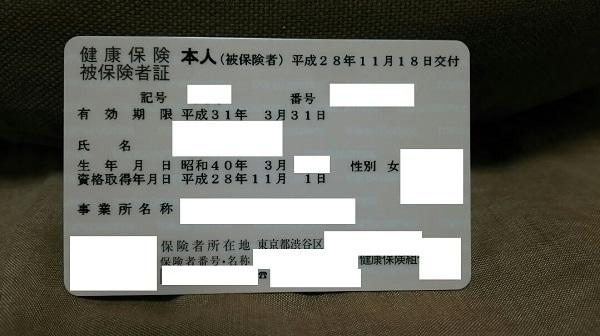 20161206用・社保