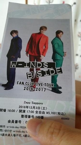 20161217用・チケット