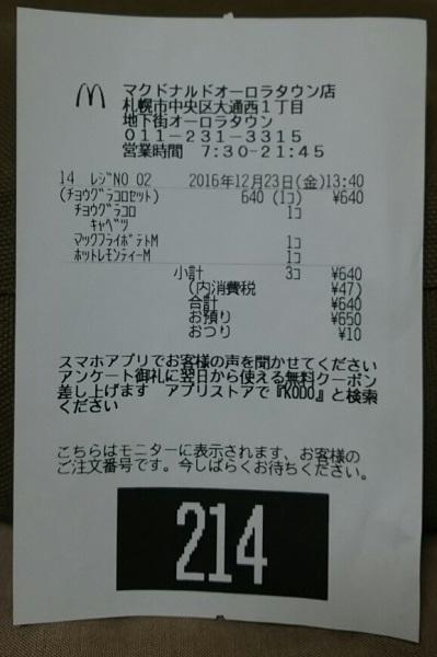 20161224用・マクド