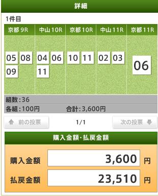金杯win5