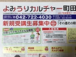 デコもち町田チラシ3