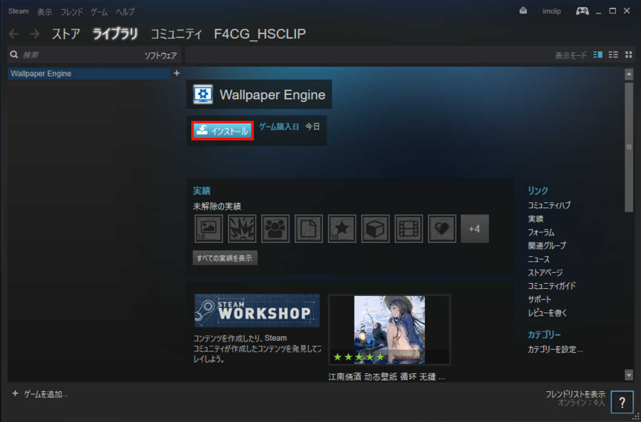 Wallpaper Engine406