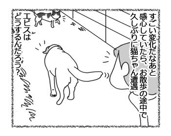 羊の国のラブラドール絵日記シニア!!「違いのわかるオトコ?」3