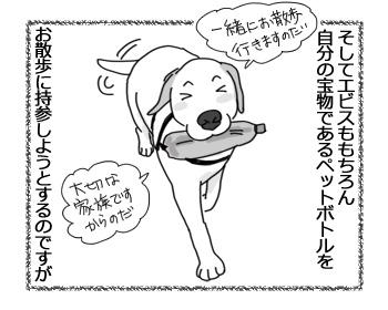 羊の国のラブラドール絵日記シニア!!「お散歩の友」2
