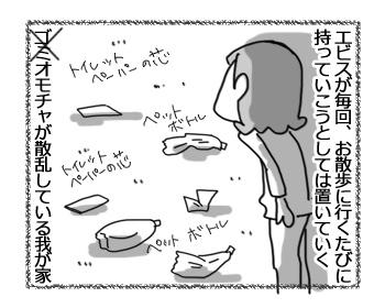 05012017_dog1.jpg