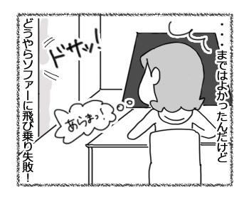 羊の国のラブラドール絵日記シニア!!「難しいお年頃」2