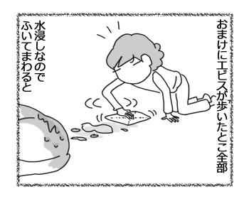 羊の国のラブラドール絵日記シニア!!「エビスの水漏れ修理」3