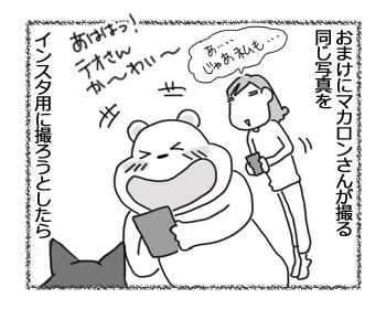 羊の国のラブラドール絵日記シニア!!「いつのまにライバル!?」3