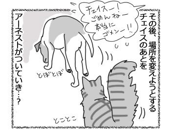 羊の国のラブラドール絵日記シニア!!「泣きっ面にアーネスト」4