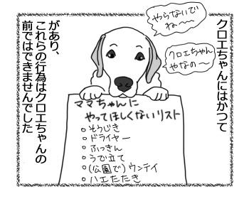"""羊の国のラブラドール絵日記シニア!!「我が家の""""禁止リスト""""」1"""