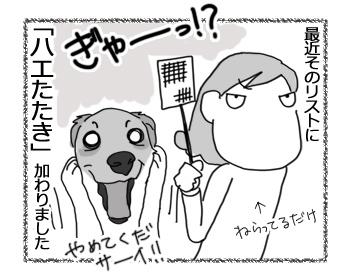 """羊の国のラブラドール絵日記シニア!!「我が家の""""禁止リスト""""」4"""