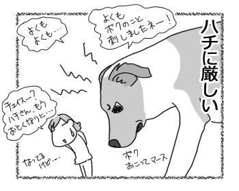 羊の国のラブラドール絵日記シニア!!「○○に厳しいチェイス」4
