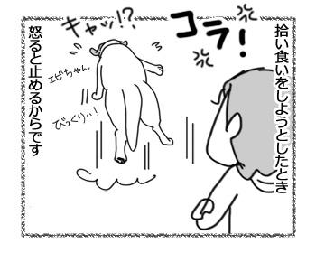 羊の国のラブラドール絵日記シニア!!「エビスの苦悩」2